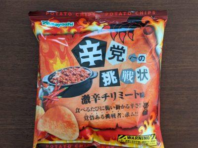 辛党への挑戦状 激辛チリミート味【山芳製菓】