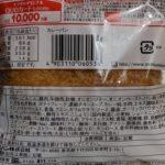 カレーパン のカロリーと栄養と原材料【山崎製パン】