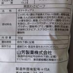 男気わさビーフ のカロリーと栄養と原材料【山芳製菓】