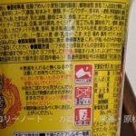蒙古タンメン中本 チーズの一撃 のカロリーと栄養と原材料【7&i】
