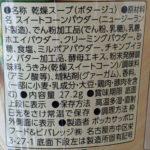 つぶつぶコーンポタージュ の原材料【ポッカサッポロ】