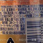 紅茶花伝 ロイヤルミルクティー の原材料【コカ・コーラ】