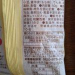 懐中しるこ のカロリーと栄養と原材料【和蘭西葡】