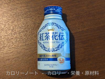 紅茶花伝 ロイヤルミルクティー【コカ・コーラ】