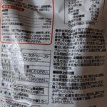 4種のベリーミックス のカロリーと栄養と原材料【トップバリュ】