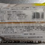 大きなハム&たまご のカロリーと栄養と原材料【山崎製パン】