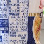 世界のカップヌードル 魚介仕立てのペペロンチーノ のカロリーと栄養【日清食品】