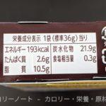 トッポ のカロリーと栄養【ロッテ】