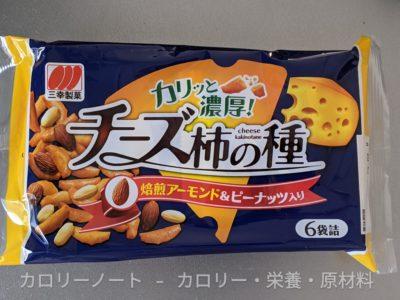 チーズ柿の種【三幸製菓】