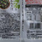 野菜と海藻を食べるおみそ汁 のカロリーと栄養と原材料【ひかり味噌】