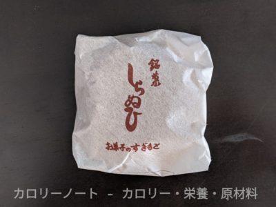 銘菓 しらぬひ【お菓子の杉本】