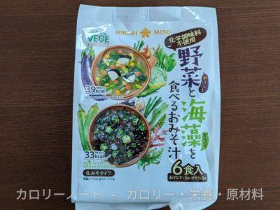 野菜と海藻を食べるおみそ汁【ひかり味噌】