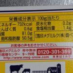 北海道バター のカロリーと栄養【雪印メグミルク】