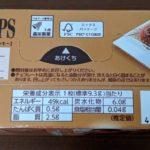 チョコチップクッキー のカロリーと栄養【森永製菓】