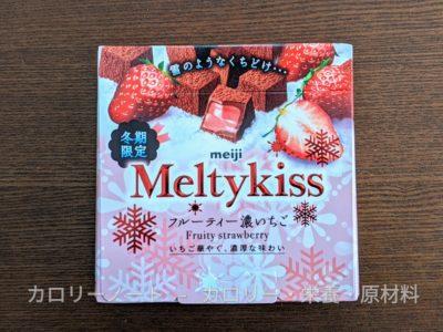 Meltykiss フルーティー濃いちご【明治】