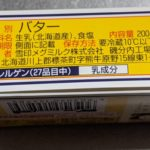 北海道バター の原材料【雪印メグミルク】