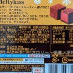 Meltykiss フルーティー濃いちご のカロリーと栄養と原材料【明治】
