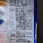 みそ汁 南関あげ・有明海産のり のカロリーと栄養と原材料【マルヱ醤油】
