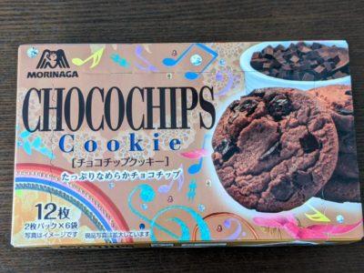 チョコチップクッキー【森永製菓】