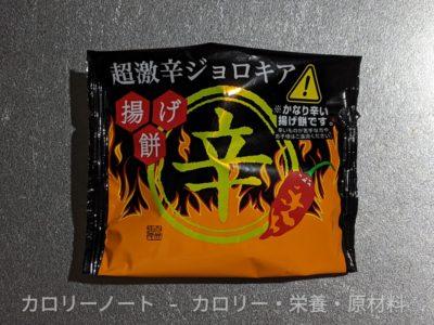 超激辛ジョロキア 揚げ餅【シャトレーゼ】