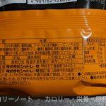 超激辛ジョロキア 揚げ餅 のカロリーと栄養と原材料【シャトレーゼ】
