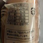 ちくわパン ツナ のカロリーと栄養【フジパン】