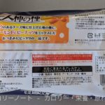 チーズ柿の種 のカロリーと栄養と原材料【三幸製菓】