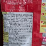 チャルメラ 宮崎辛麺 激辛しょうゆ味 のカロリーと栄養と原材料【明星食品】