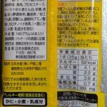 濃厚チーズかまぼこ のカロリーと栄養と原材料【ニッスイ】