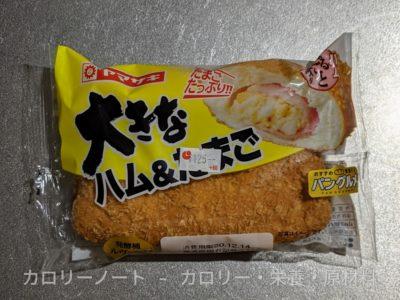 大きなハム&たまご【山崎製パン】