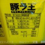 豚ラ王 のカロリーと栄養【日清食品】