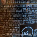 狸穴監修 ラー油肉蕎麦 の原材料【明星食品】
