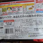 日清中華 汁なし坦々麺 のカロリーと栄養と原材料【日清食品】