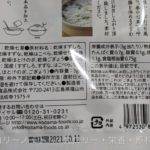 春の七草 フリーズドライ のカロリーと栄養と原材料【こだま食品】