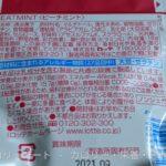 EAT MINT ピーチミント のカロリーと栄養と原材料【ロッテ】