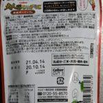 大人のじゃがりこ 麻辣ガーリック味 のカロリーと栄養と原材料【カルビー】