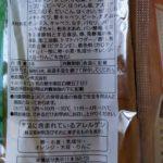 Pasco スナックパン 野菜と果物 のカロリーと栄養と原材料【敷島製パン】