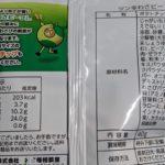 ツン辛わさビーフ のカロリーと栄養と原材料【山芳製菓】