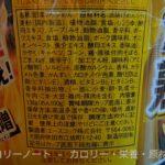 スーパーカップMAX 熟成味噌 の原材料【エースコック】