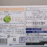 アーモンドチョコレート のカロリーと栄養と原材料【明治】