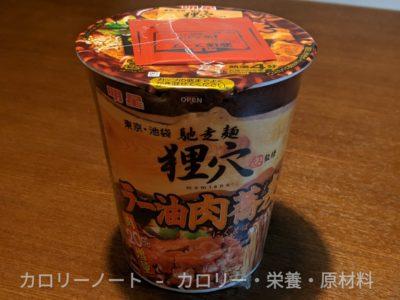 狸穴監修 ラー油肉蕎麦【明星食品】