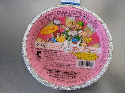 ジャズポップコーン バター味【クローバー】