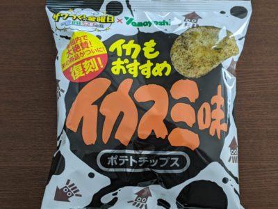 イカスミ味ポテトチップス【山芳製菓】
