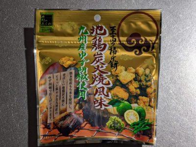 至高の揚げ餅 地鶏炭火焼風味 九州産ゆず胡椒使用【木村のあられ】