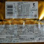 九州づくり 九州小麦のタマゴ&ツナマヨ のカロリーと栄養と原材料【メゾンブランシュ】
