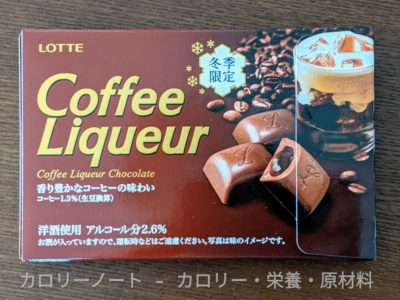 Coffee Liqueur【ロッテ】