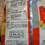 餃子屋弐ノ弐 塩せん のカロリーと栄養と原材料【木村】