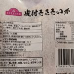 皮つきさきいか のカロリーと栄養と原材料【トップバリュ】