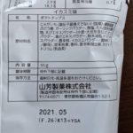 イカスミ味ポテトチップス のカロリーと栄養と原材料【山芳製菓】