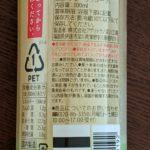 スクイーズ スクイーズ グレープフルーツ のカロリーと栄養と原材料【アグリテクノ】